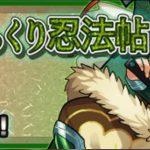 【モンスト】ジライヤ(究極)攻略とおすすめモンスター
