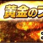 【モンスト】新降臨ゴースト攻略なるか!?貫通制限とは?