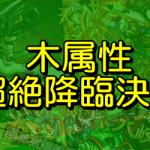 【モンスト】木の新超絶の適正は誰?龍馬、イザナミ終焉?