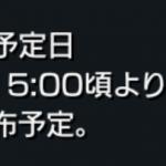 【モンスト】フレンドシステム更新が来た!表示数は?
