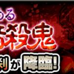 【モンスト】新降臨の羅刹(究極)のステージとギミック紹介