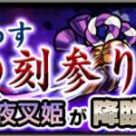 【モンスト】滝夜叉姫の究極のギミックや最適キャラは?