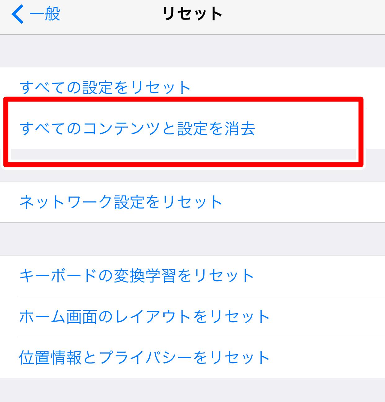 iPhone初期化3