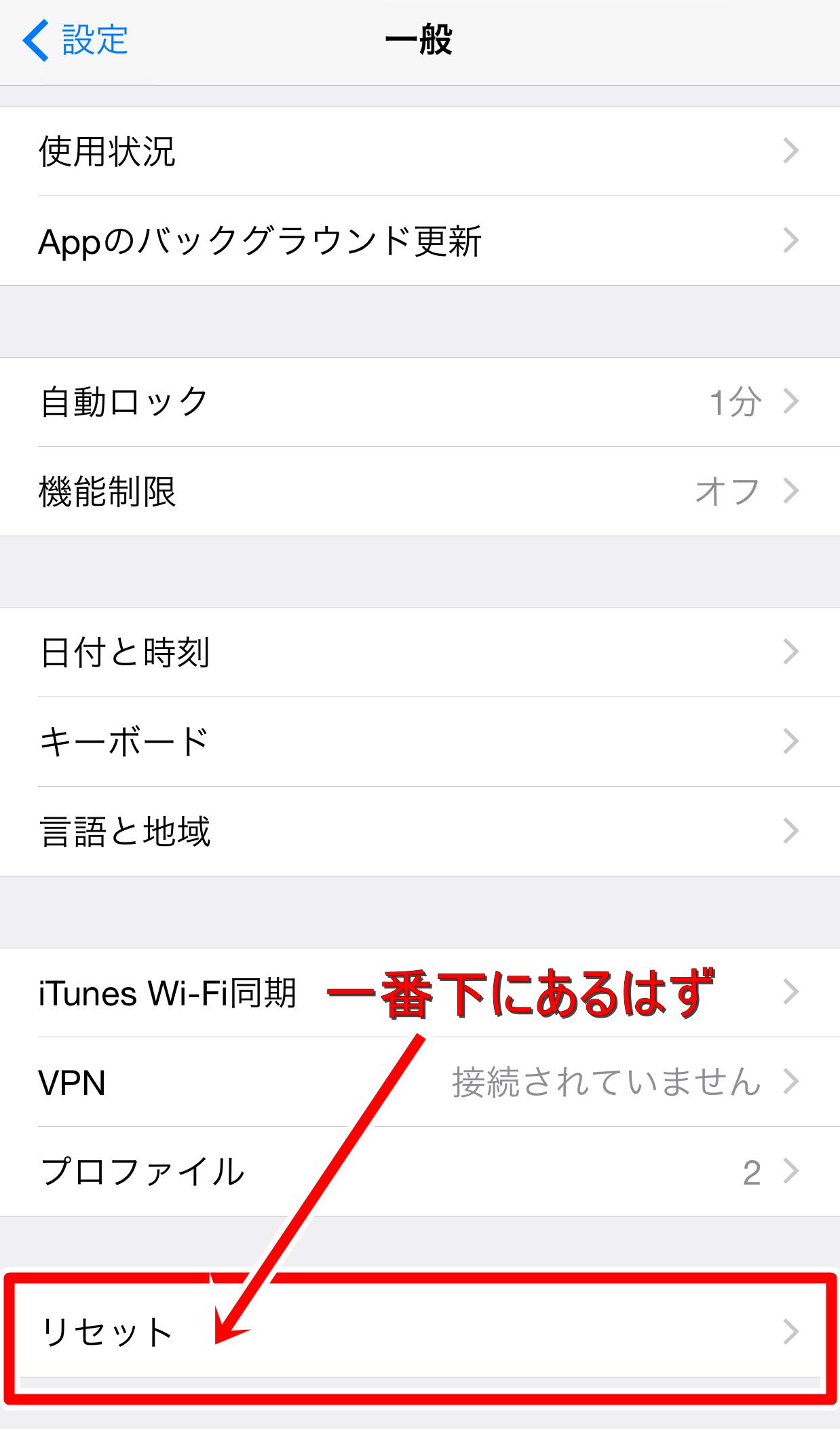 iPhone初期化2