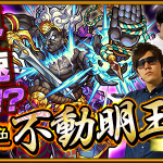 モンスト新超絶【闇】不動明王が降臨!今回のギミックや適正などはどうなる?